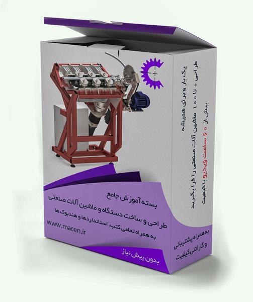 آموزش ساخت ماشین آلات صنعتی